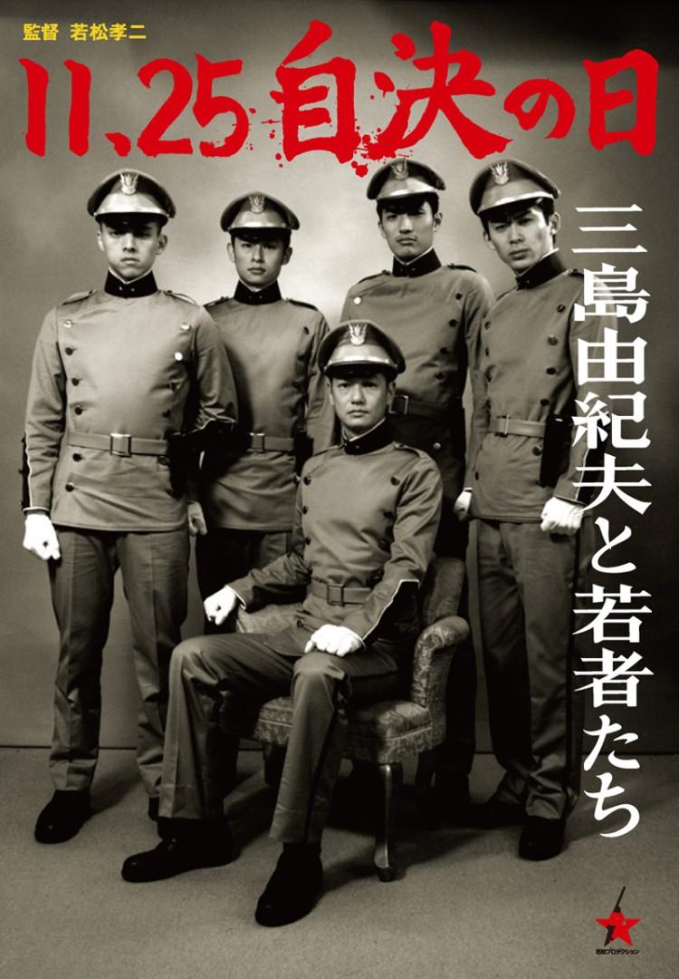 mishima-yukio-to-wakamonotachi